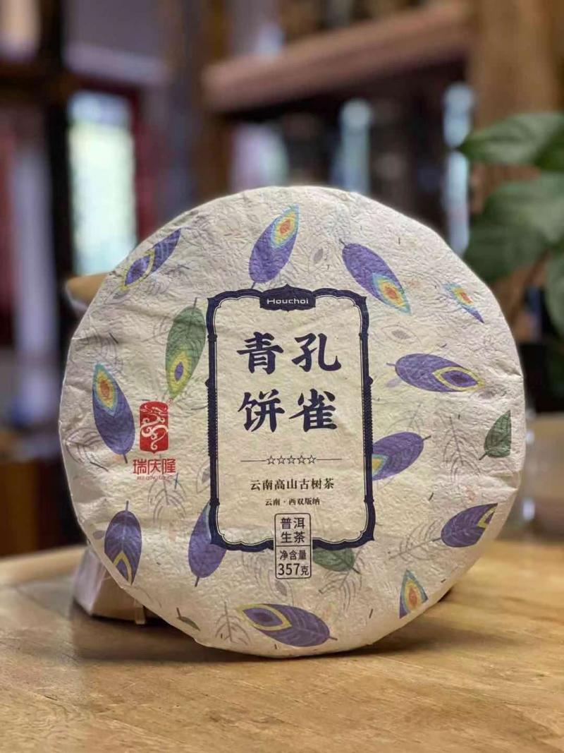 2021年好彩·瑞庆隆孔雀青饼